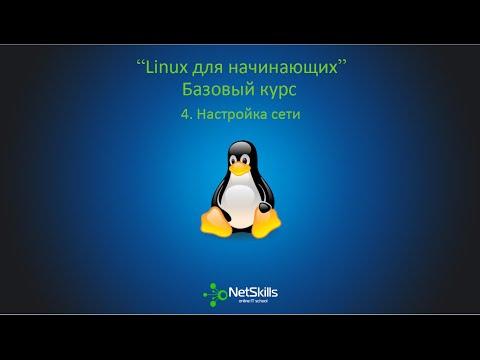 Как поднять интерфейс в linux