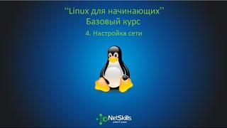 4.Linux для начинающих. Настройка сети