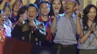 【無限HD】韓國瑜和葉啟田唱 愛拚才會贏(4K HDR)@韓國瑜夢時代選前之夜
