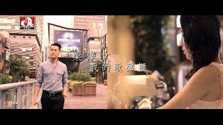 梁漢文 Edmond Leung - 我的歌聲裡 Official MV - 官方完整版