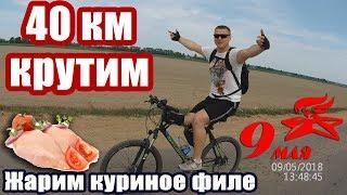 9 Мая велопоездка 40 километров