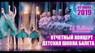 Отчетный концерт детская школа балета Lil Ballerine. Балет с 2 лет.