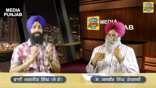 Do Gallan Kariye - Bhai Jagjit Singh JK (Media Punjab TV)