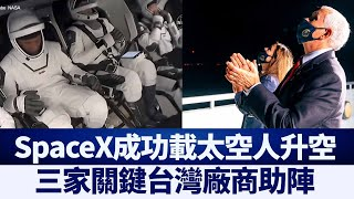 SpaceX成功載太空人升空 三台廠助陣|@新唐人亞太電視台NTDAPTV |20201117 - YouTube
