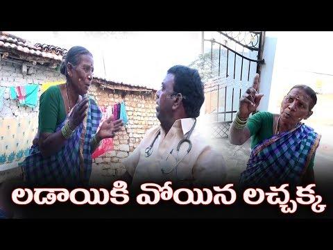 లడాయికోయినా లచ్చక్క # 4    village comedy shortfilm by Mana Palle Muchatlu