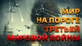 Конец войны на Донбассе или начало Мировой-США хочет разместить 20 000 Миротворцев на Донбассе
