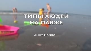 ТИПЫ ЛЮДЕЙ НА ПЛЯЖЕ  AMILY MONRO