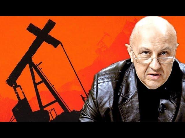 Цивилизация нефти уходит в небытие. Андрей Фурсов.