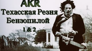 AKR - Техасская резня бензопилой 1 & 2