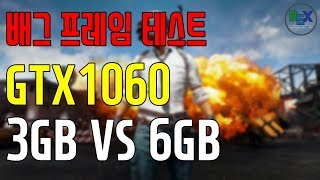 배그 할 때 GTX1060 3G 와 6G 그래픽카드 프레임 성능 차이