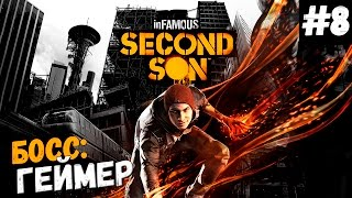 Infamous: Second Son. Серия 8 [Босс: Геймер]