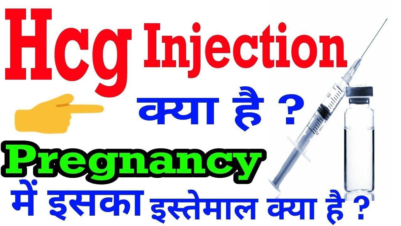 Hcg Kya Hai | What is HCG Injection Hindi | Uses Of Hcg Medicine | Hcg Kyu  Di jati Hai | Hcg Harmone