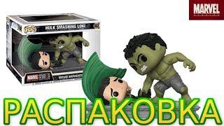 """Распаковка эксклюзива Funko POP Movie Moment Халк против Локи из фильма """"Мстители"""""""