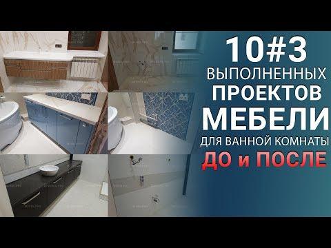 Изготовление влагостойкой мебели для ванной / Студия мебели Верес