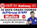 11:00 AM - Railway Crash Course | Maths by Sahil Sir | Day #13 | Ratio & Proportion