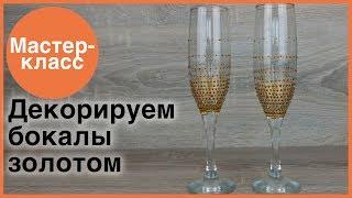 Свадебные бокалы своими руками. Мастер-классы на Подарки.ру