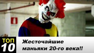 ТОП 10 самых жестоких маньяков убийц!!