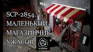Все об SCP 2854 - Маленький Магазинчик Ужасов   SCP FOUNDATION
