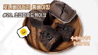 카라멜 초코파운드케이크 만들기! 로나베이커리 존맛탱 레…