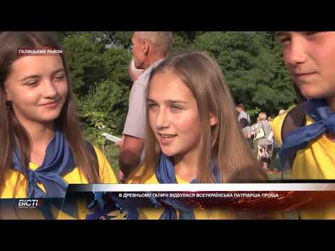 В Древньому Галичі відбулася Всеукраїнська Патріарша Проща