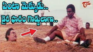ఏంటా మెక్కుడు.. డైరీ ఫారం గొడ్డులాగా.. | Telugu Movie Comedy Sscenes | TeluguOne