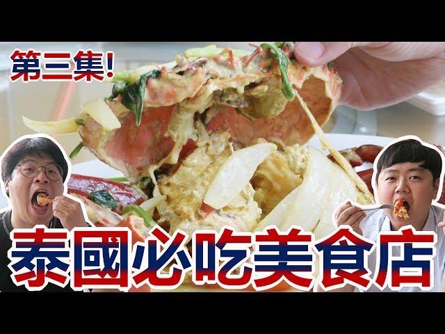 泰國必吃美食店第三集! laem charoen seafood_韓國歐巴