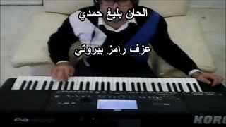 Khalik Hena - Warda _ خليك هنا - وردة الجزائرية - عزف رامز بيروتي