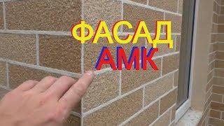 Фасадная система АМК. Посещаю РЕАЛЬНЫЕ объекты+ любительские видео от КЛИЕНТОВ + НОВЫЙ вид кирпича!