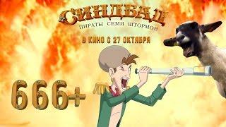 ЧТО ЭТО БЫЛО?!?! Запрещенный трейлер российского мультфильма!