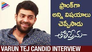 Varun Tej Reveals Interesting Personal Life Facts | Tholi Prema Movie Interview | Telugu Filmnagar
