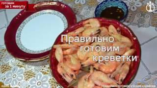 Соус для креветок. Правильно готовим креветки. Как похудеть! Постная еда.