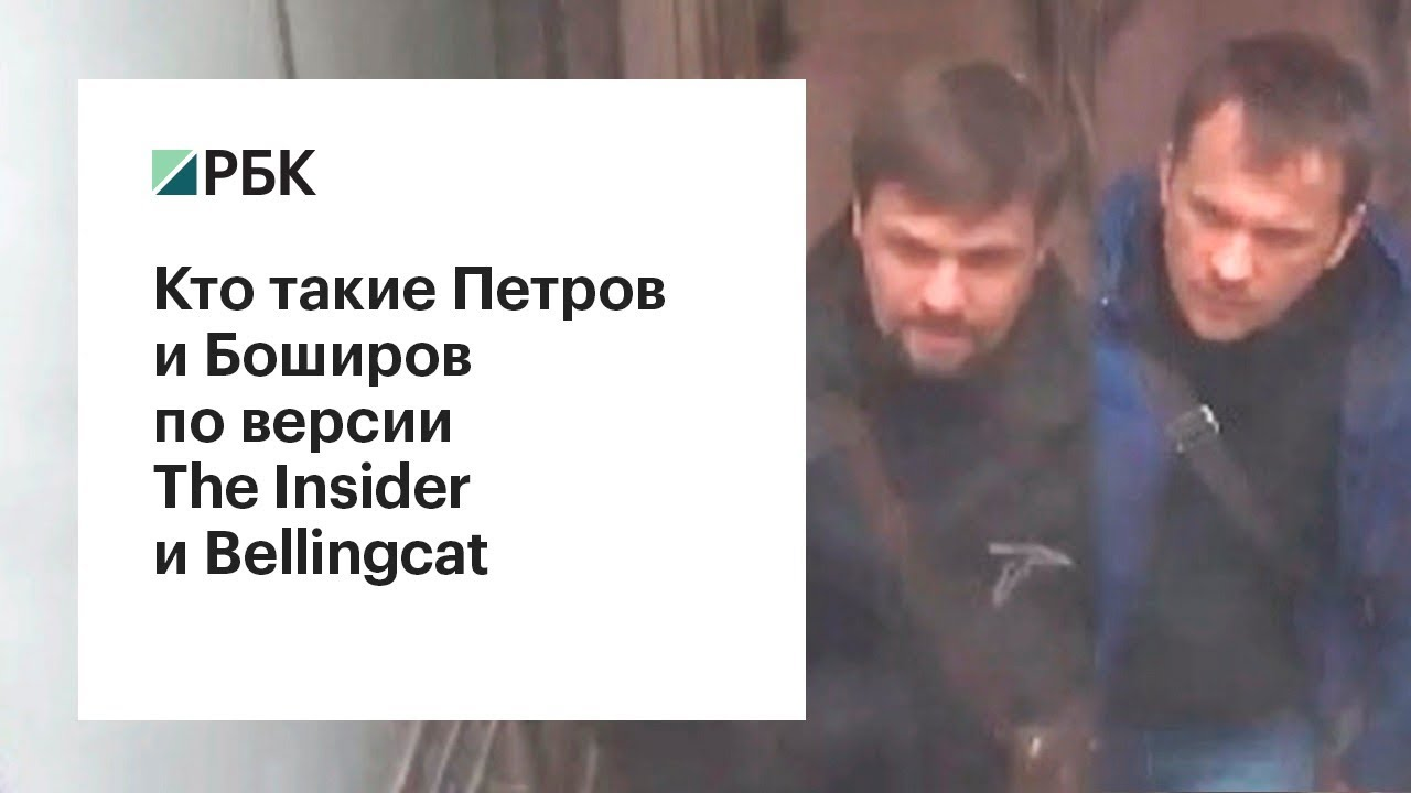 The Insider and Bellingcat: the real name of Ruslan Boshirov is Anatoly Chepiga, the lieutenant colonel of the GRU