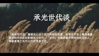 承光世代谈 | 第六期 基督信仰与宪政民主 (特邀嘉宾:洪予健牧师)