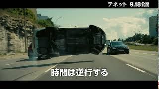 映画『TENET テネット』6秒US予告(時間の逆行編) 2020年9月18日(金)公開