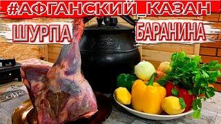 РЕЦЕПТЫ в АФГАНСКОМ КАЗАНЕ / ШУРПА из БАРАНИНЫ