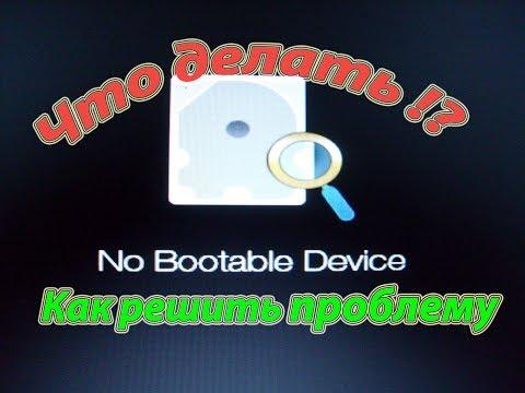 No Bootable Device - Как решить проблему ?! (самый простой способ)