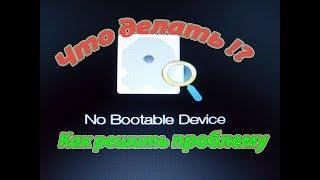 видео Что делать, если компьютер пишет not bootable device insert boot disk and press any key