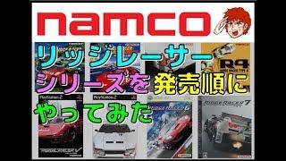 ナムコ の リッジレーサー シリーズを発売順にやってみた(PS XBOX360)