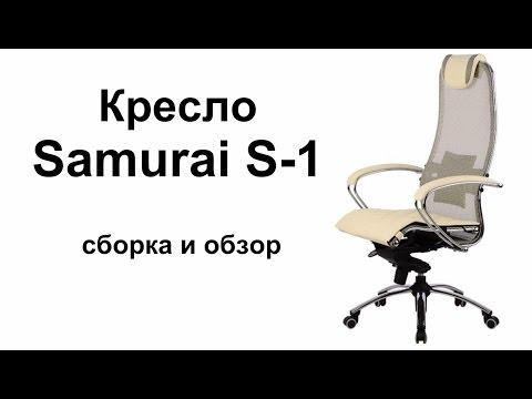 """Кресло """"Samurai S-1"""" (сборка и обзор)"""