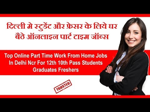 Top Online Part Time Work From Home Jobs In Delhi Ncr For 12th 10th Pass Students Graduates Freshers