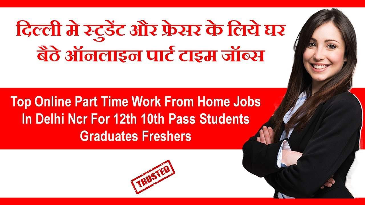 Work From Home Part Time Jobs In Delhi Forex trading iraqi