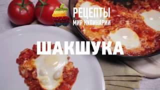 Шакшука - яичница по-средиземноморски: с пикантным томатным соусом и приправами