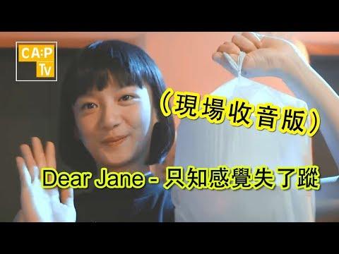 Dear Jane - 只知感覺失了蹤【現場收音版】