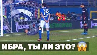 Как ИБРАГИМОВИЧ ПРОМАЗАЛ здесь Милан побеждает Холанд снова разрывает НОВОСТИ футбола