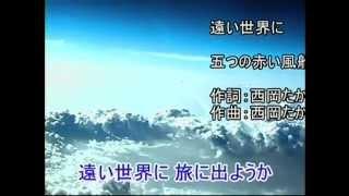 説明1969年5月発売、作詞・作曲:西岡たかし カラオケ動画はmagaimo...