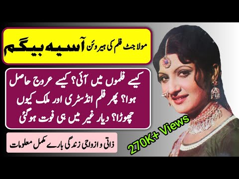 Pakistani film star Aasia begum biography | 1952 Patiala to 2013 Karachi | Documentary in Urdu\Hindi