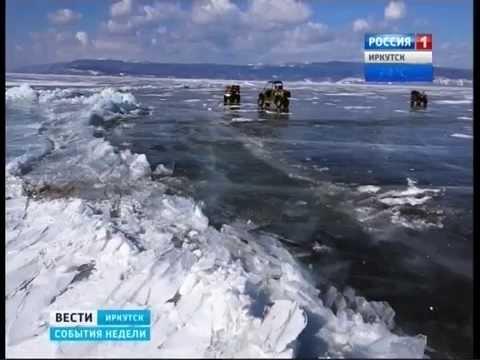 МЧС  лёд Байкала смертельно опасен! Вести-Иркутск