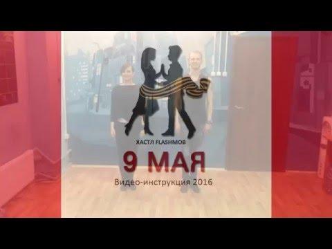 Хастл флешмоб 9 мая 2016_Видео инструкция