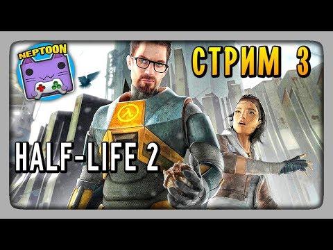 ПРОХОЖДЕНИЕ HALF-LIFE 2 НА СТРИМЕ #3 ???? Проходим легенду с Нептуном