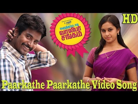 Paarkathe Video Song - Varuthapadatha Valibar Sangam | Sivakarthikeyan | Sri Divya